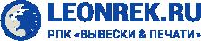 РПК Вывески и Печати - Leonrek.ru